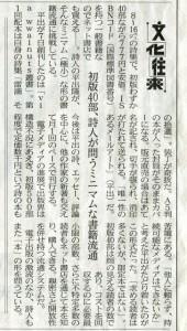 日経新聞2010.10